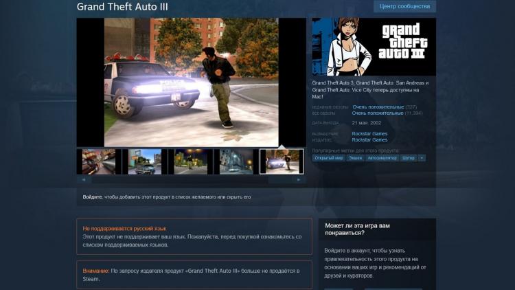 Печальный вид страницы GTA III в Steam после снятия с продажи